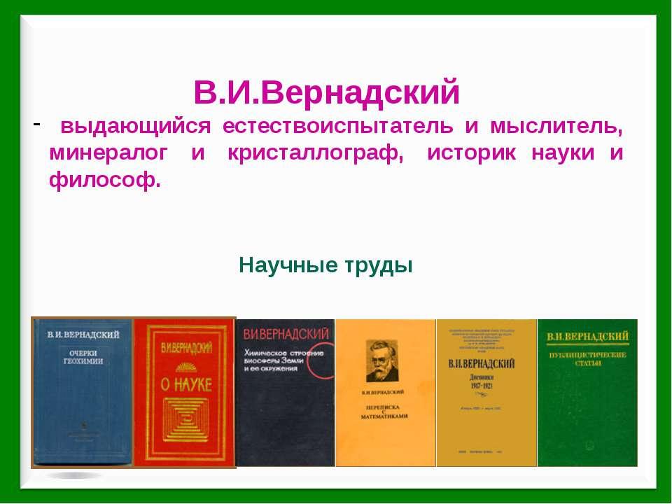 В.И.Вернадский выдающийся естествоиспытатель и мыслитель, минералог и кристал...