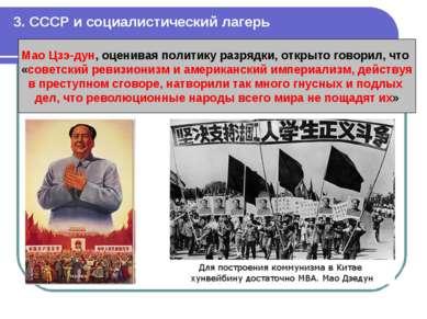 3. СССР и социалистический лагерь Мао Цзэ-дун, оценивая политику разрядки, от...