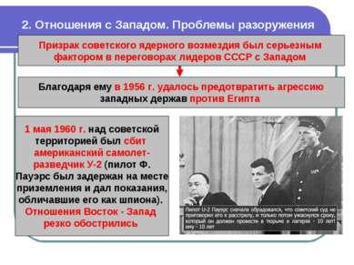 2. Отношения с Западом. Проблемы разоружения Призрак советского ядерного возм...