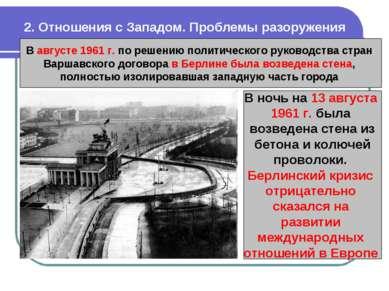 2. Отношения с Западом. Проблемы разоружения В августе 1961 г. по решению пол...