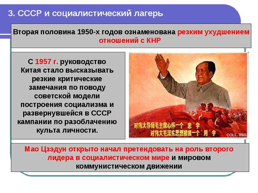 3. СССР и социалистический лагерь Вторая половина 1950-х годов ознаменована р...