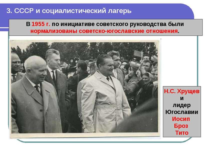 3. СССР и социалистический лагерь В 1955 г. по инициативе советского руководс...