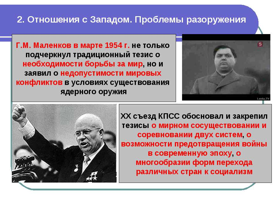 2. Отношения с Западом. Проблемы разоружения Г.М. Маленков в марте 1954 г. не...