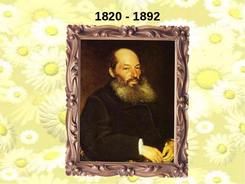1820 - 1892