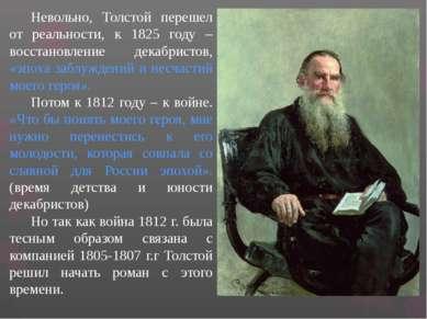 Невольно, Толстой перешел от реальности, к 1825 году – восстановление декабри...