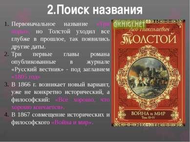 2.Поиск названия Первоначальное название «Три поры», но Толстой уходил все гл...