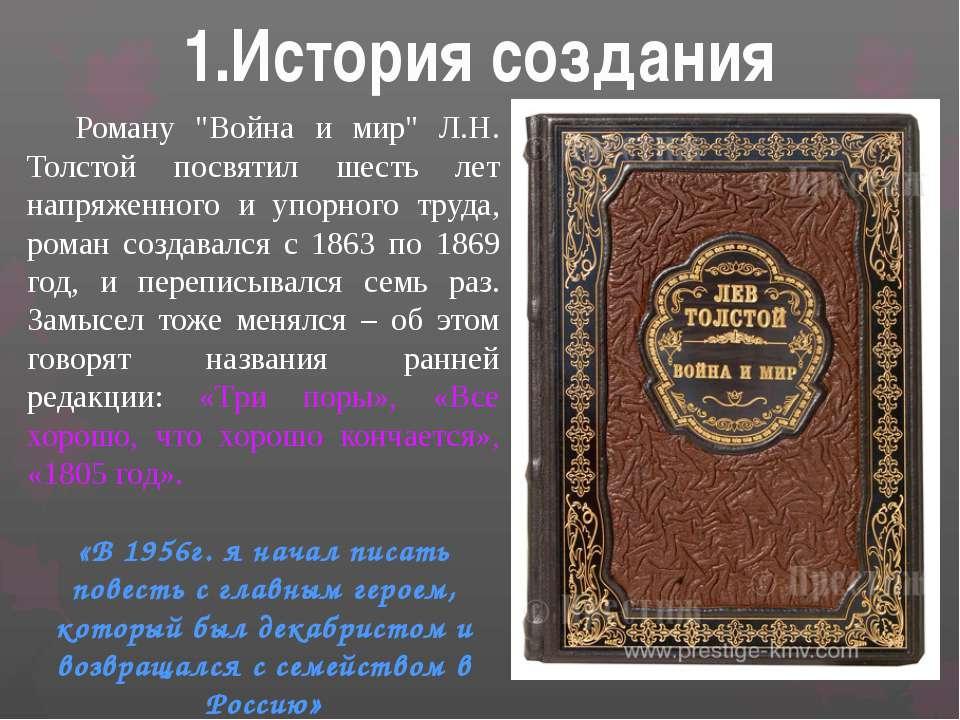 """1.История создания Роману """"Война и мир"""" Л.Н. Толстой посвятил шесть лет напря..."""