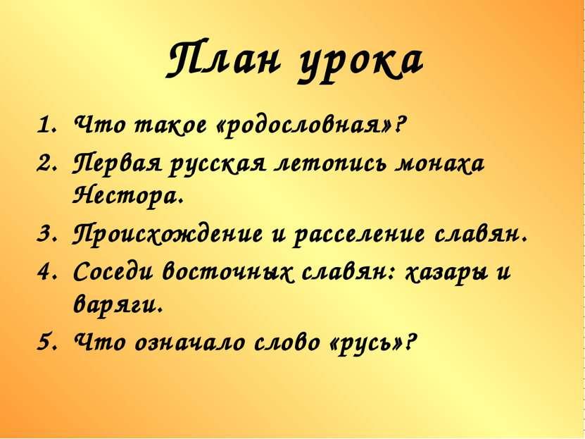 План урока Что такое «родословная»? Первая русская летопись монаха Нестора. П...
