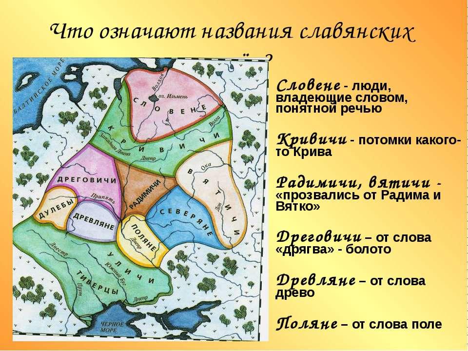 Что означают названия славянских племён? Словене - люди, владеющие словом, по...