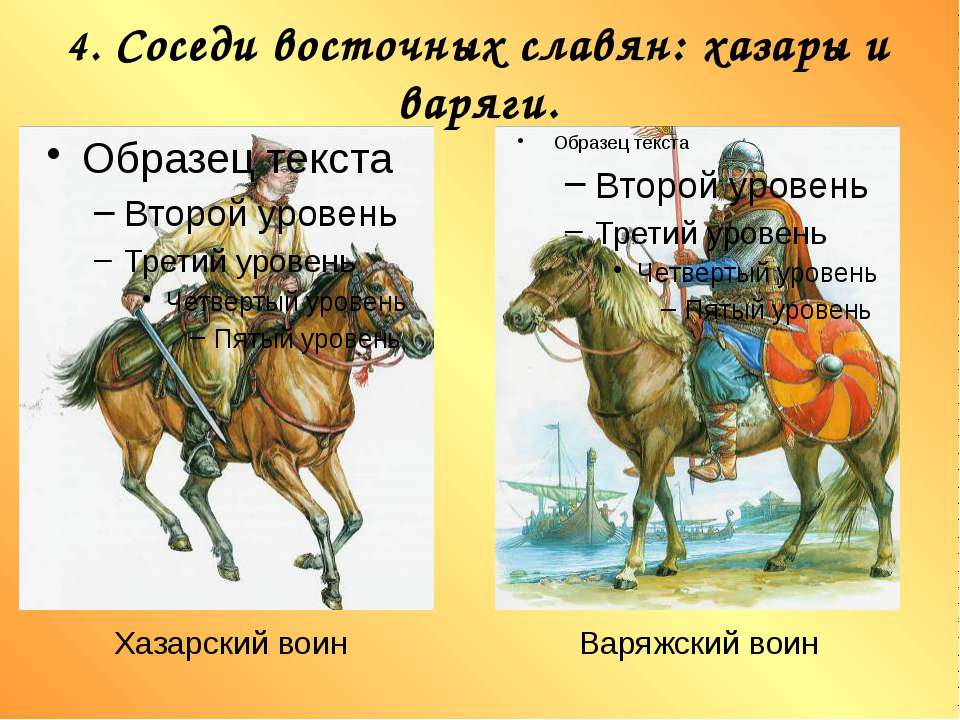 4. Соседи восточных славян: хазары и варяги. Хазарский воин Варяжский воин