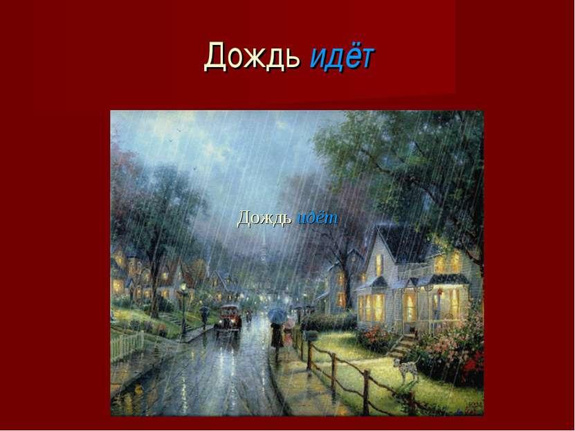 Дождь идёт Дождь идёт