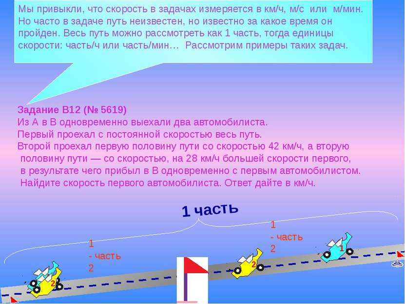 Задание B12 (№ 5619) Из А в В одновременно выехали два автомобилиста. Первый ...