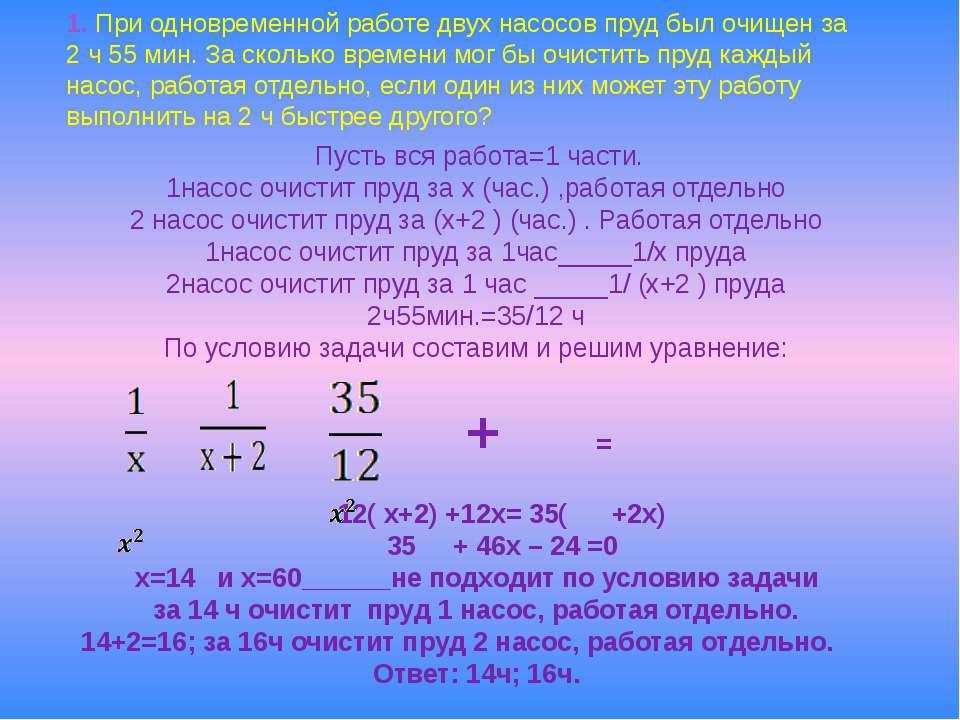 Пусть вся работа=1 части. 1насос очистит пруд за х (час.) ,работая отдельно 2...