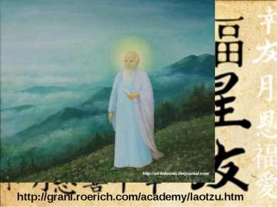 http://grani.roerich.com/academy/laotzu.htm