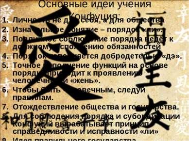 Основные идеи учения Конфуция: Личность не для себя, а для общества Изначальн...