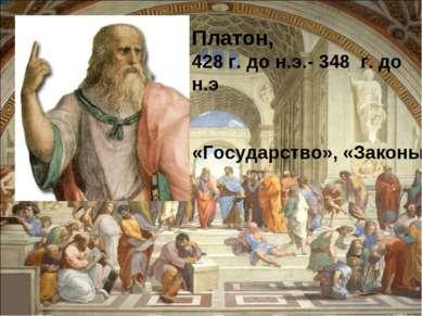 Платон, 428 г. до н.э.- 348 г. до н.э «Государство», «Законы»