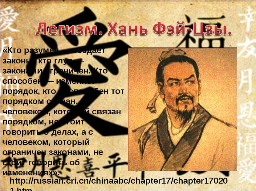 http://russian.cri.cn/chinaabc/chapter17/chapter170201.htm «Кто разумен — соз...