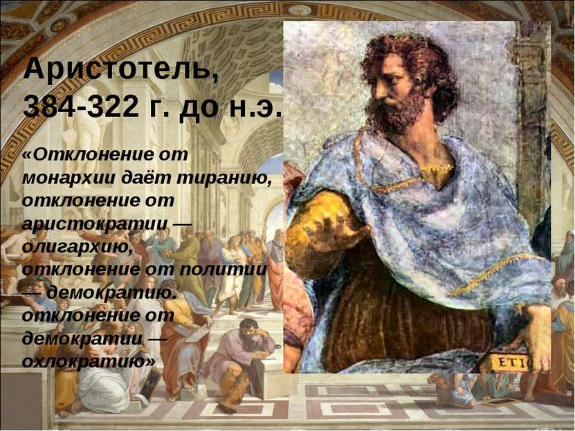 Аристотель, 384-322 г. до н.э. «Отклонение от монархии даёт тиранию, отклонен...