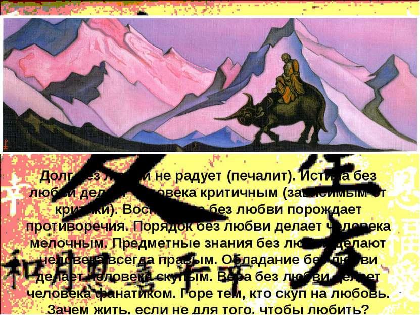 Долг без любви не радует (печалит). Истина без любви делает человека критичны...
