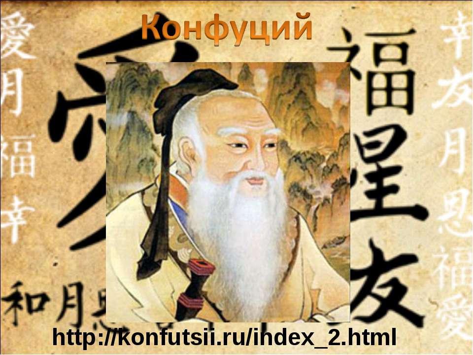http://konfutsii.ru/index_2.html