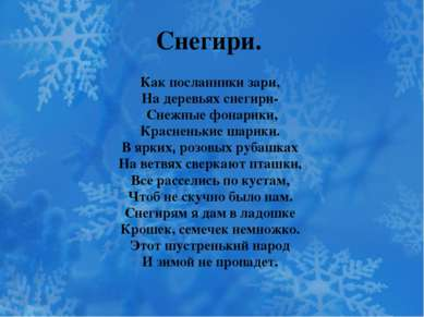 Снегири. Как посланники зари, На деревьях снегири- Снежные фонарики, Краснень...