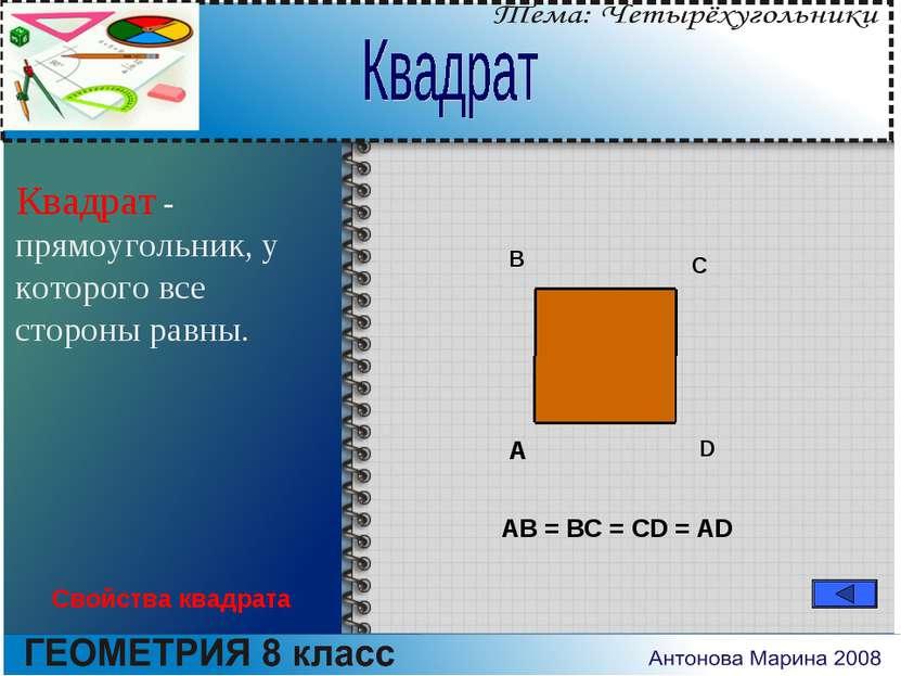 Квадрат - прямоугольник, у которого все стороны равны. A B C D АВ = ВС = CD =...