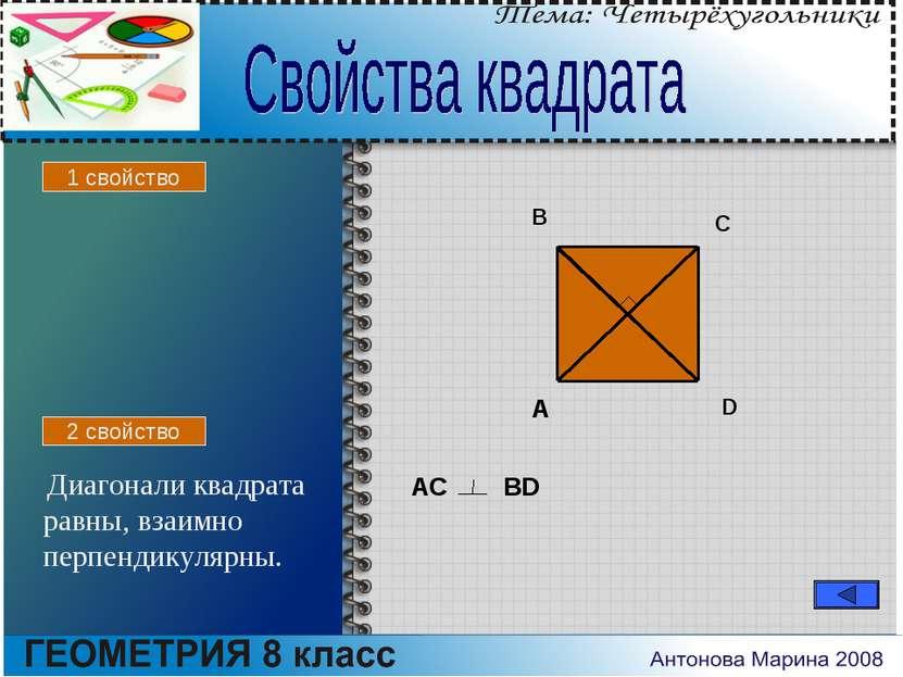 Диагонали квадрата равны, взаимно перпендикулярны. A B C D АС BD 2 свойство 1...