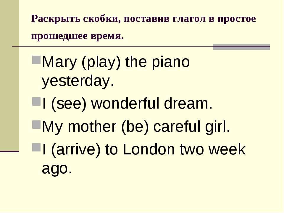 Раскрыть скобки, поставив глагол в простое прошедшее время. Mary (play) the p...