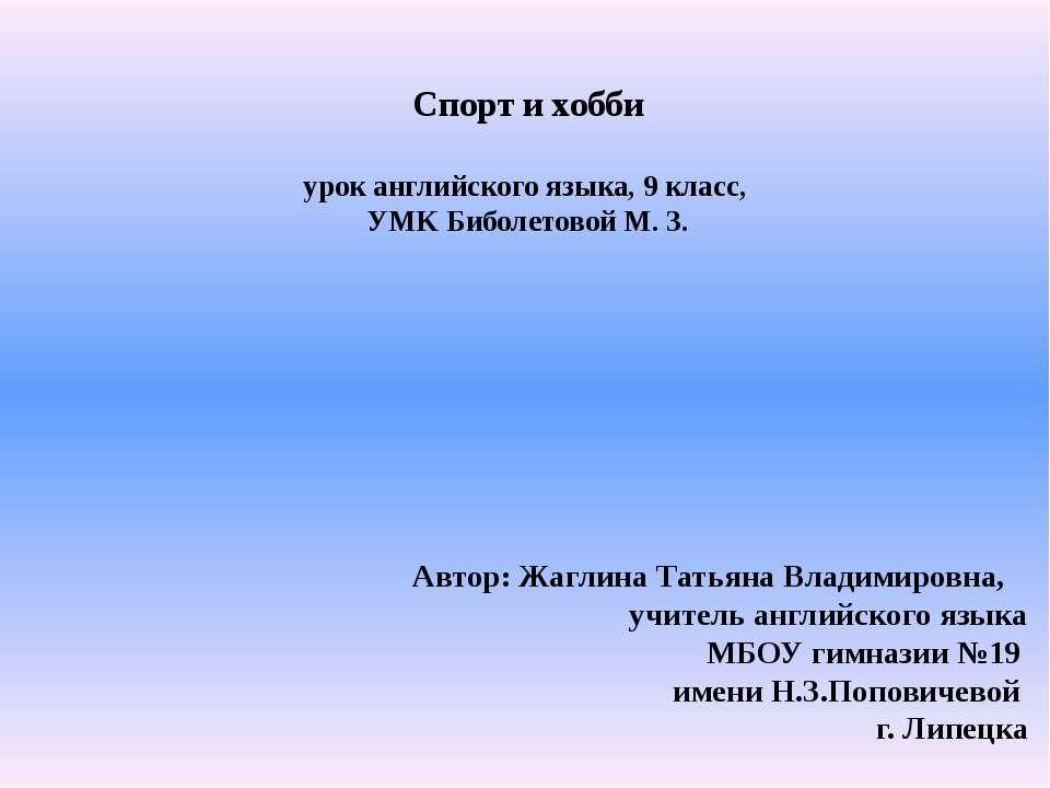 Спорт и хобби урок английского языка, 9 класс, УMK Биболетовой М. З. Автор: Ж...