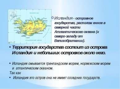 Исландия - островное государство, расположенное в северной части Атлантическо...