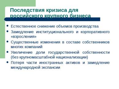 Последствия кризиса для российского крупного бизнеса Естественное снижение об...