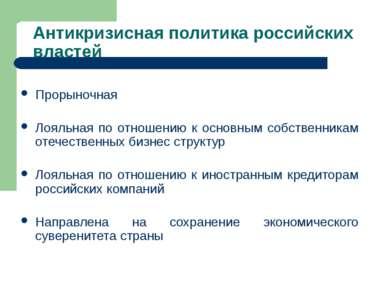 Антикризисная политика российских властей Прорыночная Лояльная по отношению к...