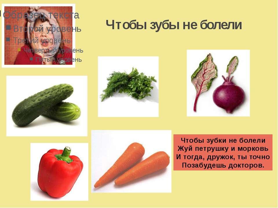 Чтобы зубы не болели Чтобы зубки не болели Жуй петрушку и морковь И тогда, др...