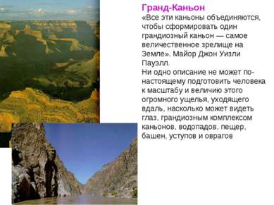 Гранд-Каньон «Все эти каньоны объединяются, чтобы сформировать один грандиозн...