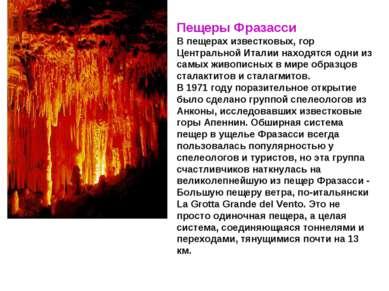 Пещеры Фразасси В пещерах известковых, гор Центральной Италии находятся одни ...