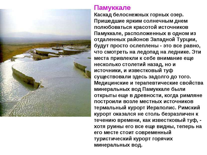 Памуккале Каскад белоснежных горных озер. Пришедшие ярким солнечным днем полю...