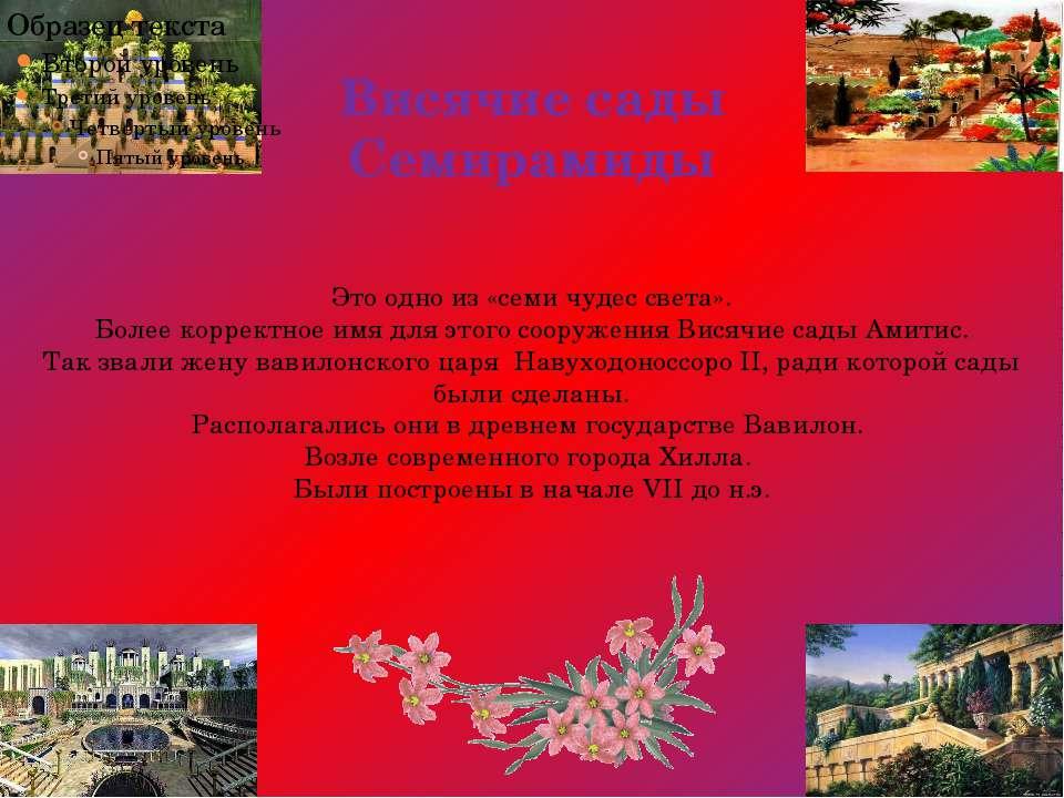 Висячие сады Семирамиды Это одно из «семи чудес света». Более корректное имя ...
