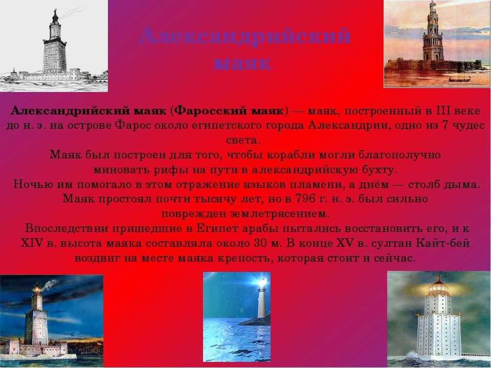 Александрийский маяк Александрийский маяк(Фаросский маяк)— маяк, построенн...
