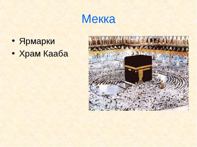 Мекка Ярмарки Храм Кааба