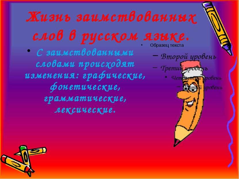 Жизнь заимствованных слов в русском языке. С заимствованными словами происход...