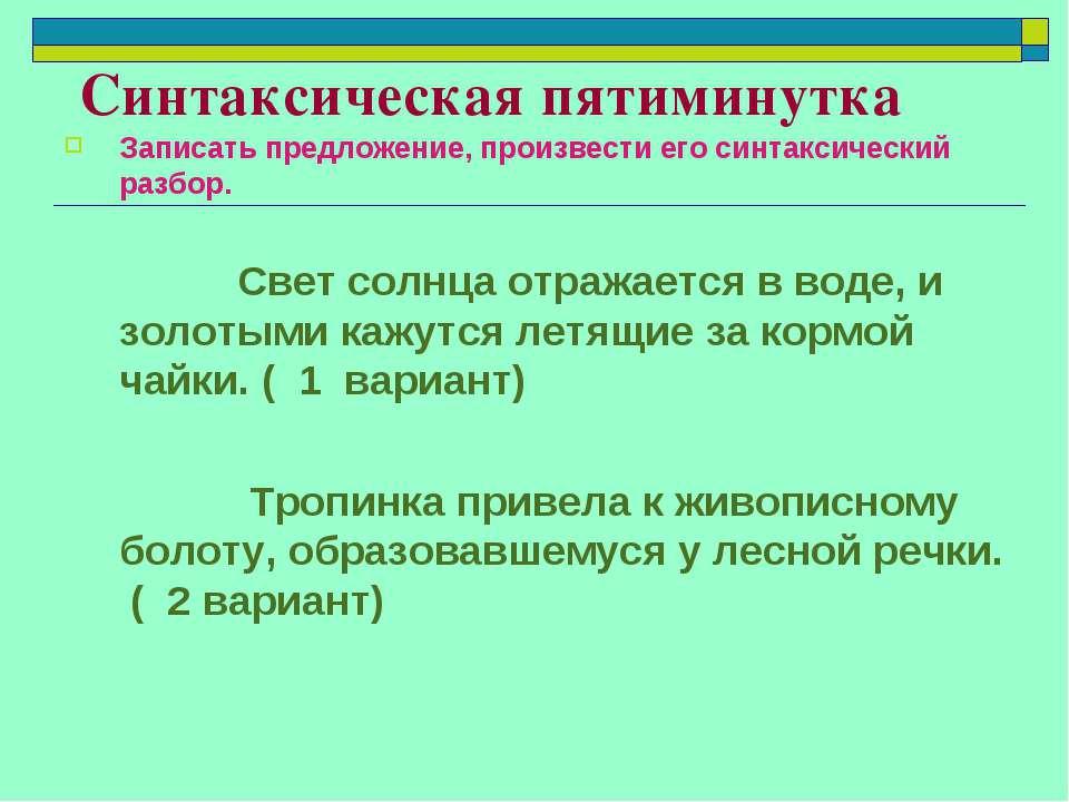 Синтаксическая пятиминутка Записать предложение, произвести его синтаксически...