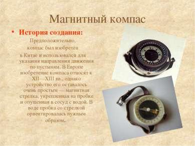 Магнитный компас История создания: Предположительно, компас был изобретён в К...