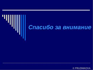 Спасибо за внимание © PRUDNIKOVA