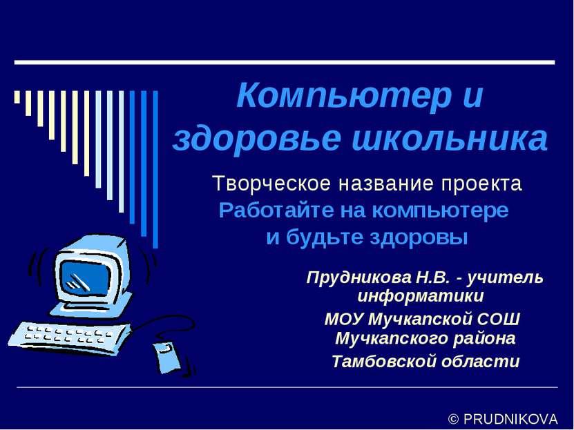Компьютер и здоровье школьника Прудникова Н.В. - учитель информатики МОУ Мучк...