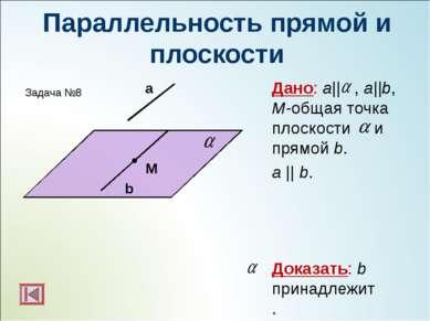 Параллельность прямой и плоскости Дано: а|| , a||b, M-общая точка плоскости и...