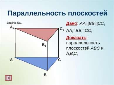 Параллельность плоскостей Дано: АА1||BB1||CC1 АА1=BB1=CC1 Доказать: параллель...