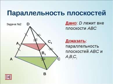 Параллельность плоскостей Дано: D лежит вне плоскости АВС Доказать: параллель...