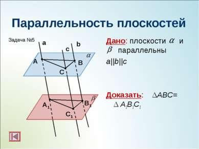 Параллельность плоскостей Дано: плоскости и параллельны a||b||c Доказать: ΔАВ...