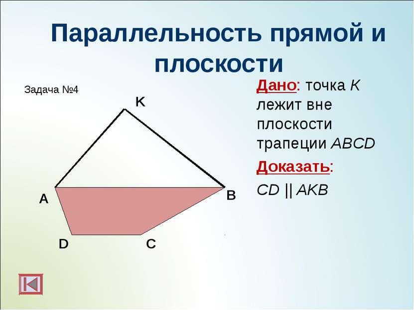 Параллельность прямой и плоскости Дано: точка К лежит вне плоскости трапеции ...