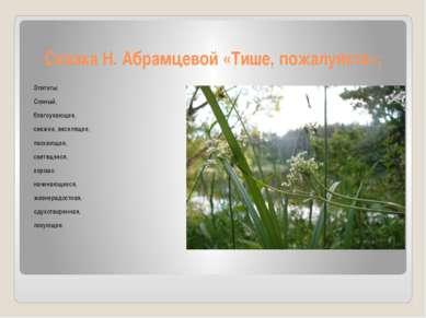 Сказка Н. Абрамцевой «Тише, пожалуйста»; Эпитеты: Сонный, благоухающее, свеже...